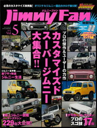 ジムニーファン Vol.5