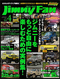 ジムニーファン Vol.4