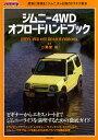 ジムニー4WD オフロードハンドブック