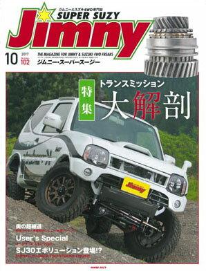ジムニー・スーパースージー No.102