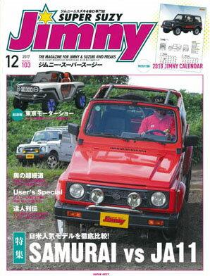 ジムニー・スーパースージー No.103