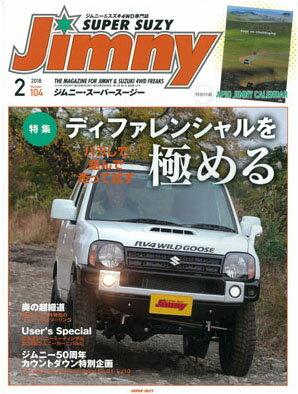 ジムニー・スーパースージー No.104