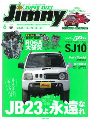 ジムニー・スーパースージー No.106