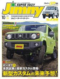 ジムニー・スーパースージーNo.108