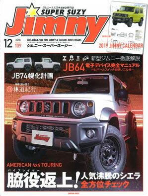ジムニー・スーパースージー No.109