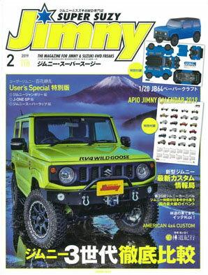 ジムニー・スーパースージー No.110