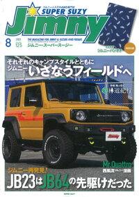 ジムニー・スーパースージーNo.125