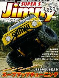ジムニー・スーパースージーNo.057