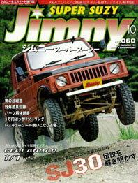 ジムニー・スーパースージーNo.060