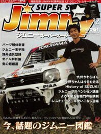 ジムニー・スーパースージーNo.061