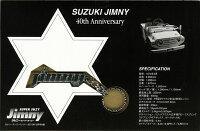 ジムニー・スーパースージーNo.061付録