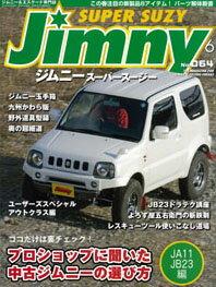 ジムニー・スーパースージーNo.064