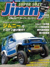 ジムニー・スーパースージーNo.066