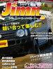 ジムニー・スーパースージーNo.067