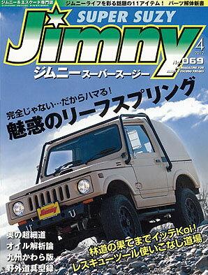 ジムニー・スーパースージー No.069