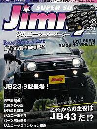 ジムニー・スーパースージーNo.071