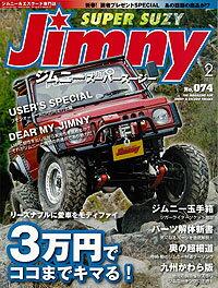 ジムニー・スーパースージーNo.074
