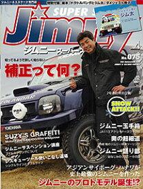 ジムニー・スーパースージー No.075