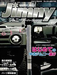 ジムニー・スーパースージーNo.077