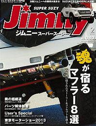 ジムニー・スーパースージーNo.080