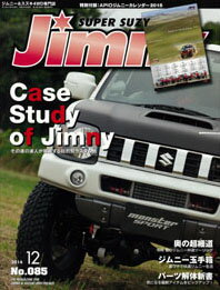 ジムニー・スーパースージーNo.085