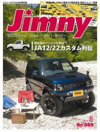 ジムニー・スーパースージーNo.089