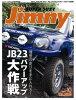ジムニー・スーパースージーNo.090