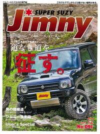 ジムニー・スーパースージーNo.091