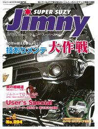 ジムニー・スーパースージーNo.094