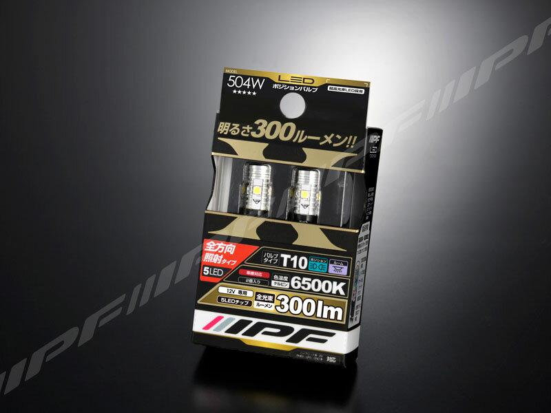 IPF LED ポジションバルブ 504W LEDバルブ ウェッジ 300lm 6500k (T10対応)