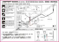 600Sシリーズ配線