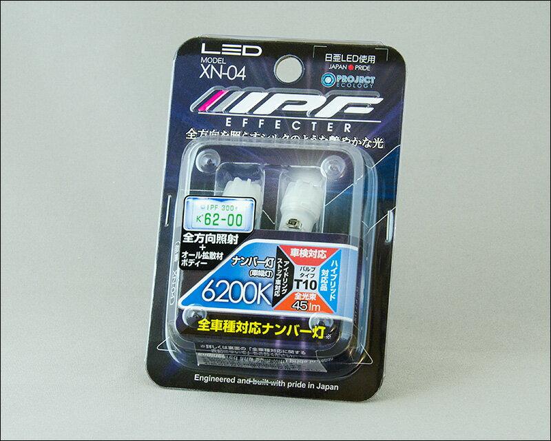 IPF LEDバルブ EFFECTER シルク ウェッジ 6200K (T10ウェッジ対応) XN-04