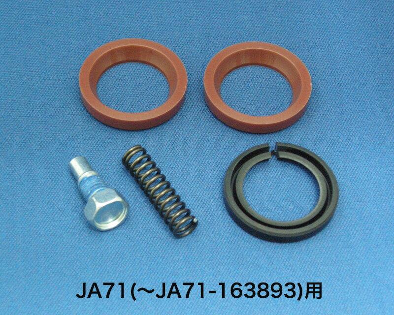 シフトリペアキット (スズキ・ジムニーJA71/JA11/JA12/JA22)