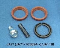 シフトリペアキットJA71/JA11/JA12/JA22用