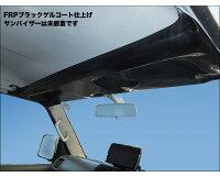 オーバーヘッドコンソール装着例02黒