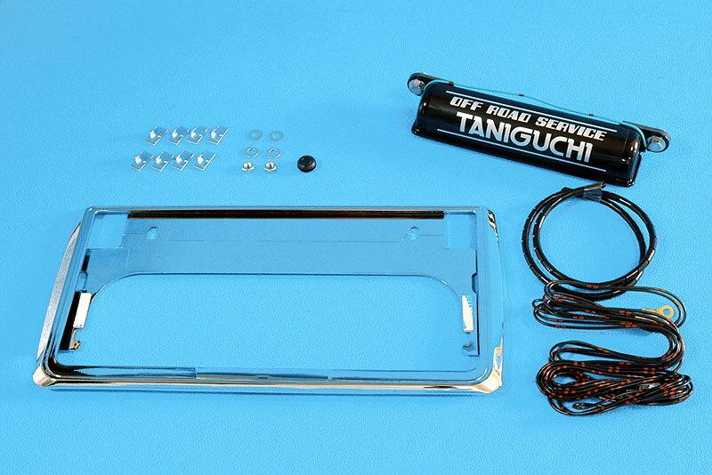 タニグチ製 ナンバー移動キット5000・メッキタイプLEDナンバー灯セット (スズキ・ジムニー SJ30〜JA22)