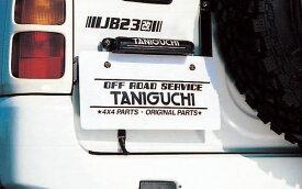 ジムニーJB23, JB33, JB43用 タニグチ製 スペアタイヤ移動用 ナンバー移動キット・ブラックLEDナンバー灯セット(JB23/JB33/JB43)