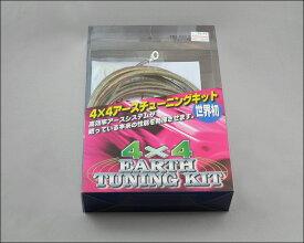 タニグチ製 4×4アースチューニングキット(スズキ・ジムニー JB23)