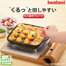 たこ焼き器 プレート イワタニ フッ素加工 カセットガス カセットコンロ カセットフー専用 (プレートのみ販売) iwatani 岩谷 CB-P-TAF ※コンロは別売り