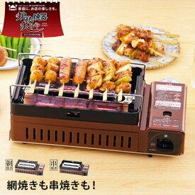 カセットコンロ ガスコンロ カセットガス 炉ばた焼器 炙りや おしゃれ 卓上 イワタニ iwatani 岩谷 CB-ABR-1