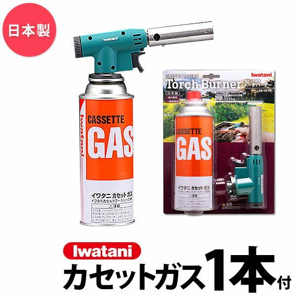 ガスバーナー トーチバーナー イワタニ カセットガス 岩谷 CB-TC-OD ガス1本付き