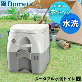 ポータブルトイレ 水洗 フラッシュボタン式 ドメティック Lタイプ 18.9L 976 アウトドア 災害 介護
