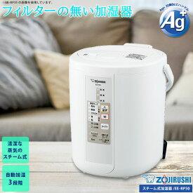 象印 スチーム式加湿器 EE-RP50-WA かしつ器 加湿機 かしつき フィルター無し加湿器