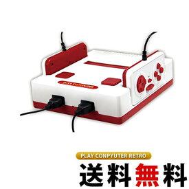 プレイコンピューター レトロ ファミコン互換機 本体 FC 互換 ゲーム機 内蔵ゲーム118種 KK-00252 送料無料