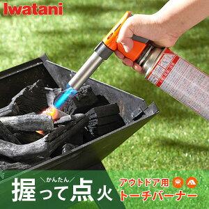 イワタニ アウトドア トーチバーナー CB-TC-ODOR カセットガス 岩谷 iwatani 火おこし 火起こし