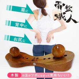 骨盤職人 (在庫有) ぺルビス (こつばんしょくにん) ツボ押し玉の調整可能 背中 お尻 首筋 肩 つぼおしに
