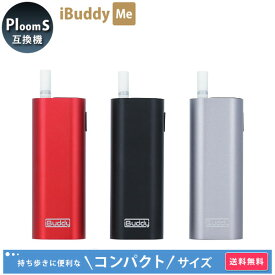 Ploom S 互換機 本物より細い iBuddy Me 加熱式タバコ 本体 PloomS (プルームエス) 互換機 プルームS 互換機 コンパクト 小さい