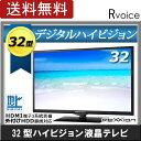 液晶テレビ 32型 32V型 デジタルハイビジョン テレビ 32インチ WS-TV3259B 液晶TV