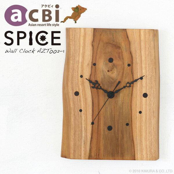 アジアンリゾートの木製ウォールクロック 木本来の形を大胆にデザインした壁掛け時計 お部屋を南国バリ島のような癒しの空間に おしゃれなショップや雑貨店舗の展示ディスプレイにも 創業100年 籐家具専門メーカー acbi アクビィ SPICE AZT002-1
