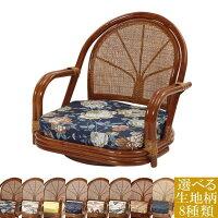 ラタン回転座椅子ロータイプ肘付きで立ち座りしやすい籐製いす創業100年籐家具専門メーカーの技術敬老の日祖父祖母父母プレゼントブラウンC710HR選べるクッション8種類プリント生地タイプ